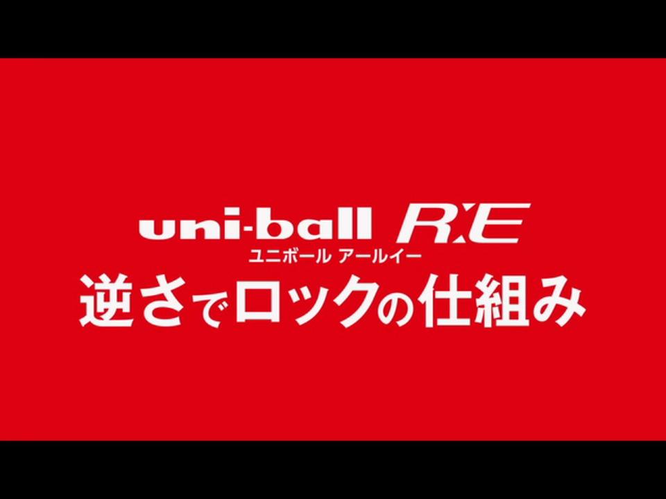 ユニボールR:E