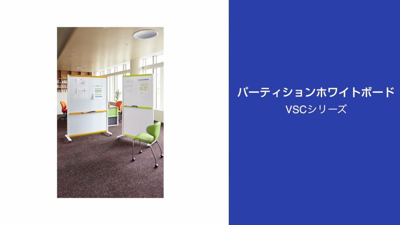 パーティションホワイトボード VSCシリーズ