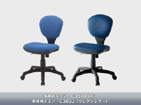 事務イス C301Jシリーズ