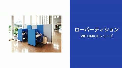 ZIP LINK2シリーズ