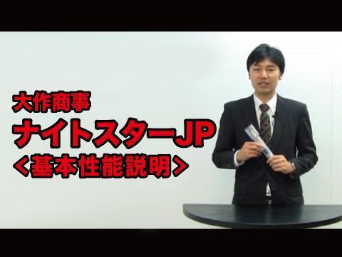 ナイトスターJP (基本性能説明)