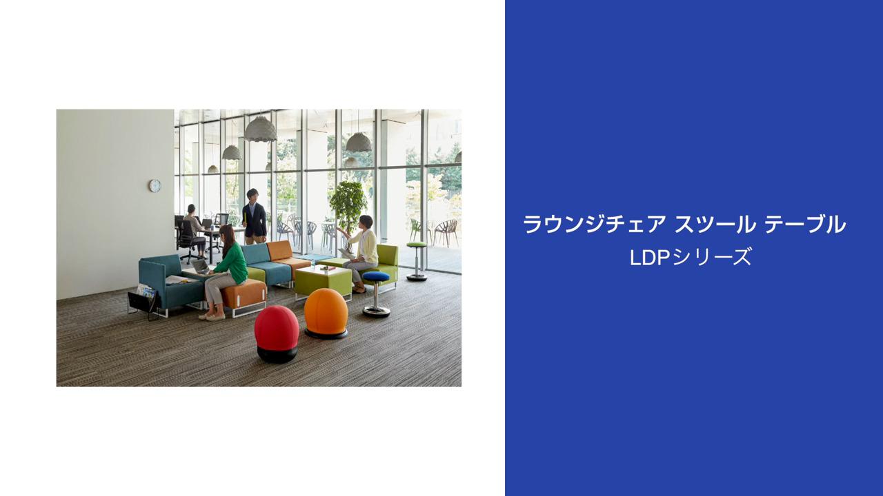 ラウンジチェア テーブル LDPシリーズ