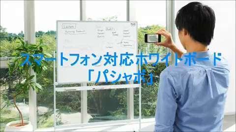 PLUS スマートフォン対応ホワイトボード パシャボ