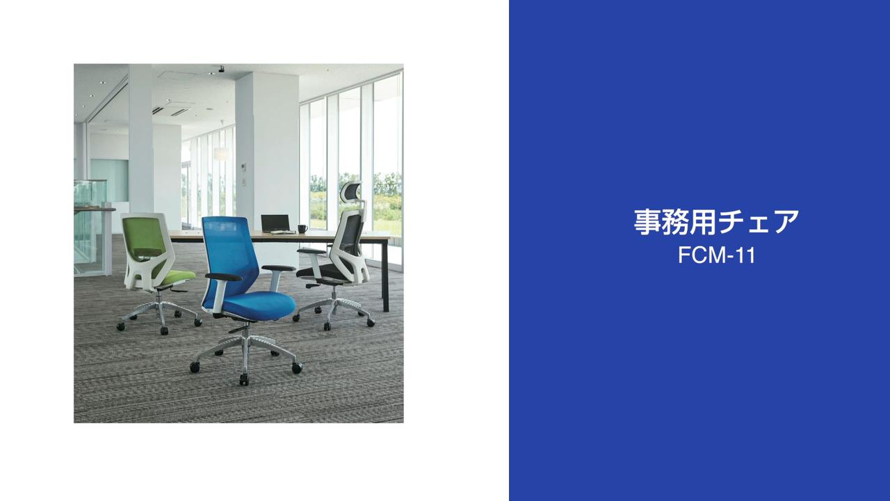 事務イス FCM-11