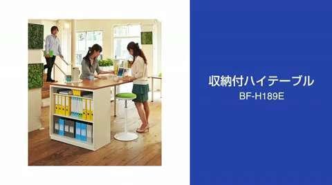 b-Foret 収納付ハイテーブル