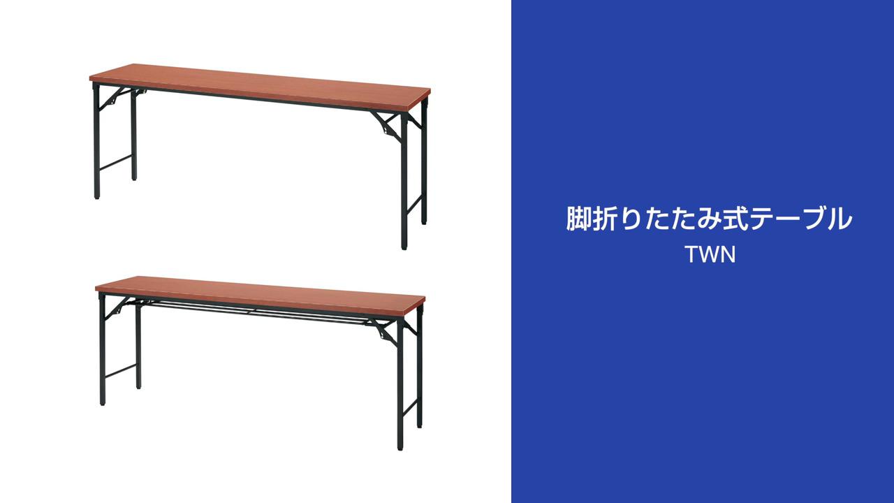 脚折りたたみ式テーブル TWN (クランク式)