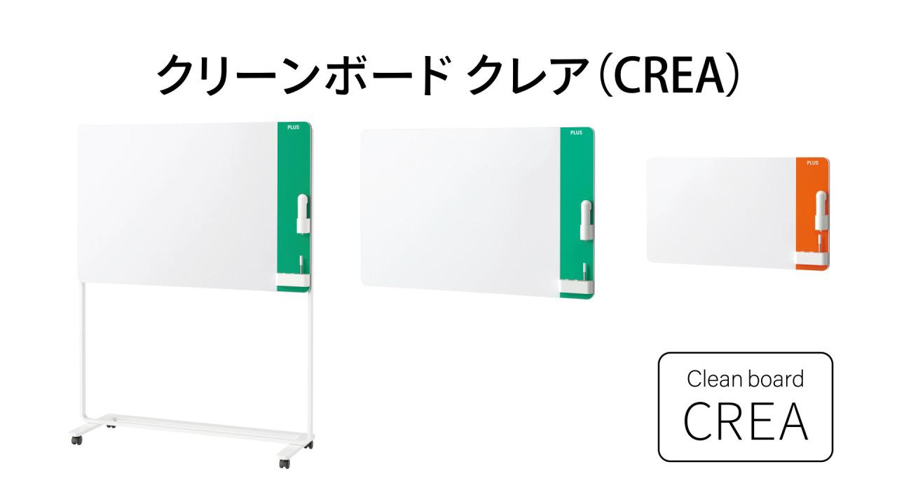 クリーンボード クレア(CREA)
