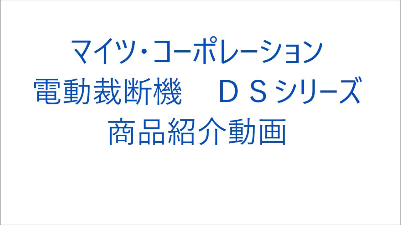電動裁断機 DSシリーズ
