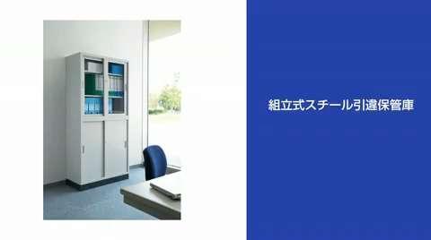 組立式書庫 JH-8840
