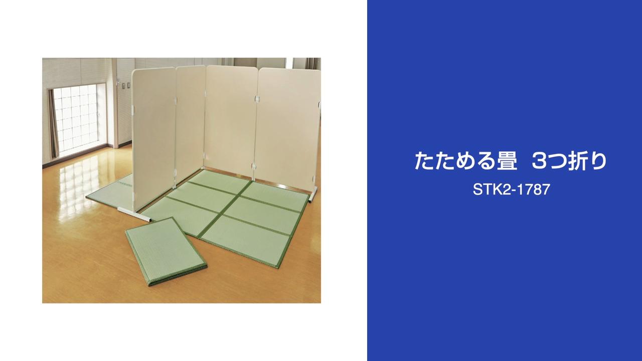 たためる畳 3つ折り STK2-1787