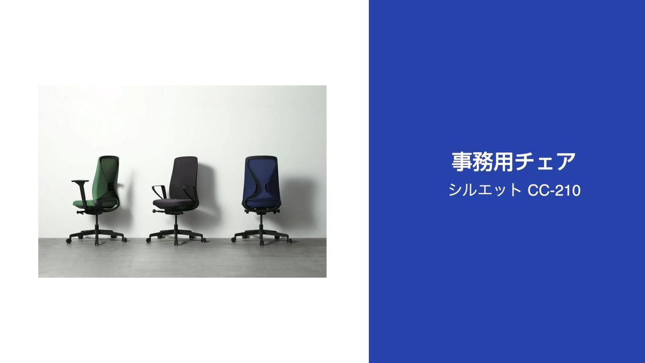 事務イス CC-210