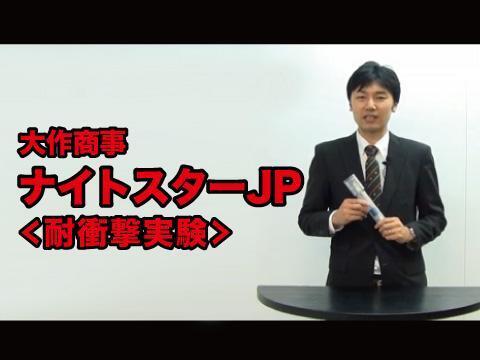 ナイトスターJP (耐衝撃実験)