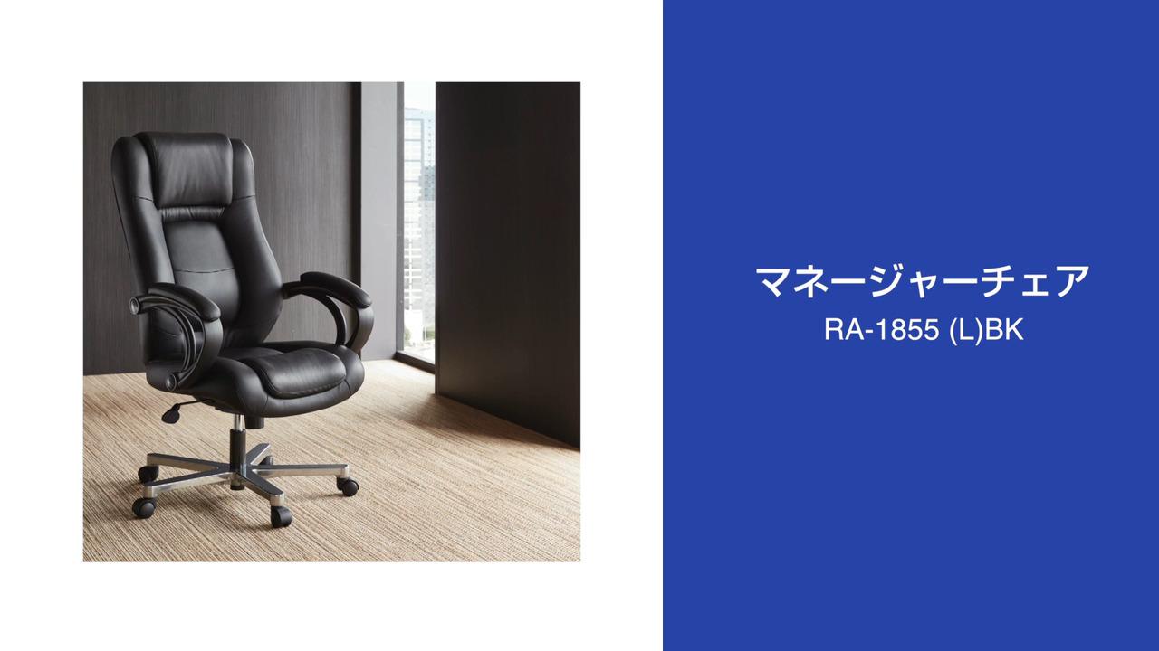 役員イス RA-1855(L)