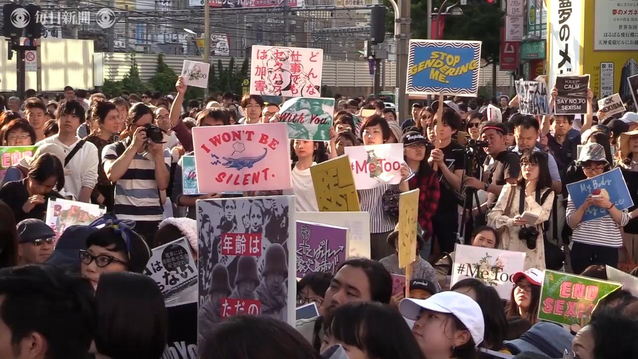 セクハラ:「私は黙らない」新宿駅前で抗議集会