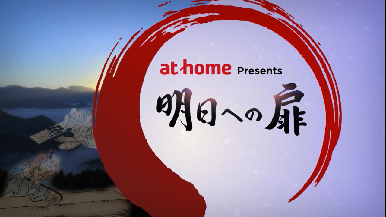 「明日への扉 アットホーム」の画像検索結果