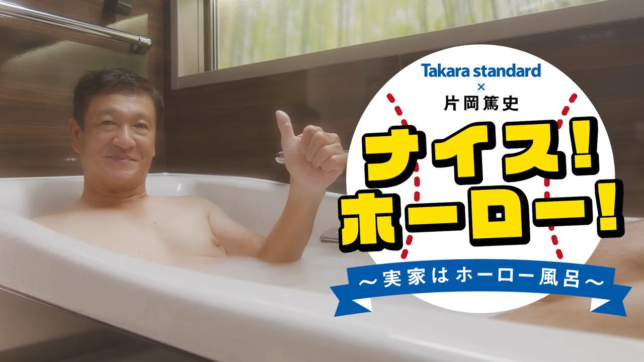 片岡篤史のナイス!ホーロー!