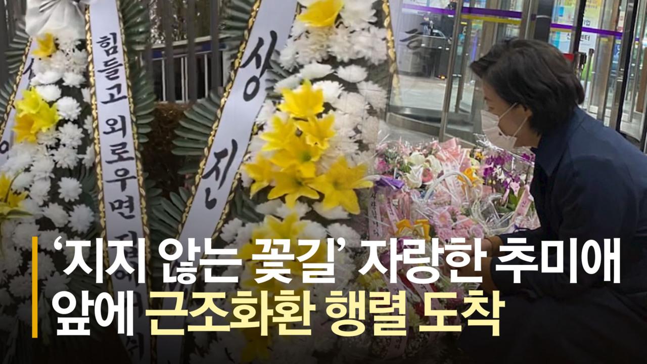 지지 않는 꽃길' 자랑한 추미애 앞에 근조화환 행렬 도착 - 중앙일보