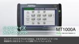 100Gネットワークテスタ MT1000A
