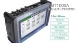 ネットワークマスタ プロ MT1000A イーサネット測定